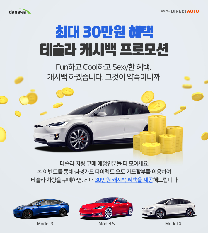 최대 30만원 혜택 테슬라 캐시백 프로모션