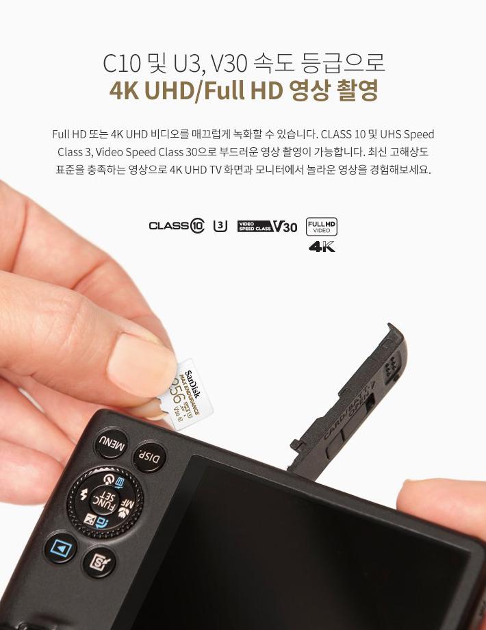 C10 및 U3, V30 속도 등급으로 4K UHD/Full HD 영상 촬영