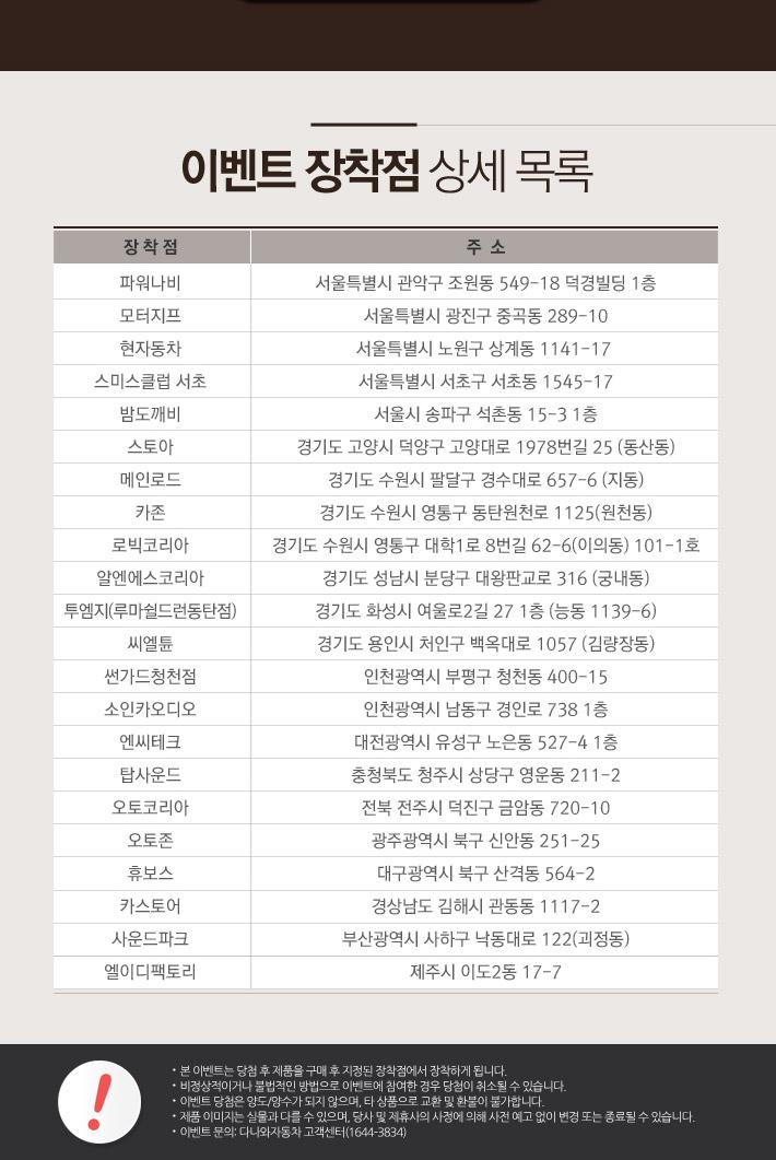 이벤트 장착점 상세목록