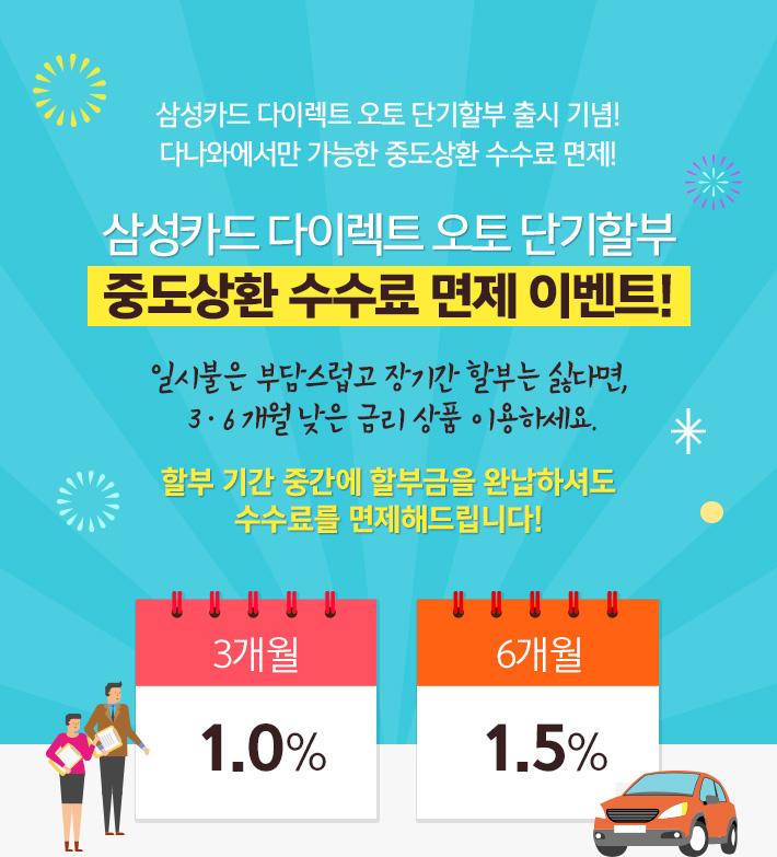 삼성카드 다이렉트 오토단기할부 중도상환 수수료 면제 이벤트!