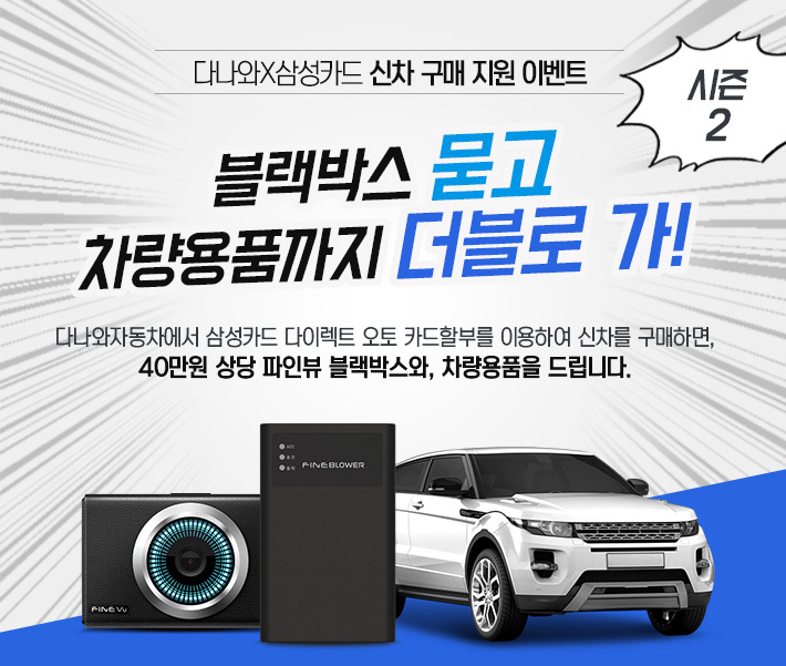 다나와X삼성카드 신차 구매 지원 이벤트 / 블랙박스 묻고 차량용품까지 더블로 가!