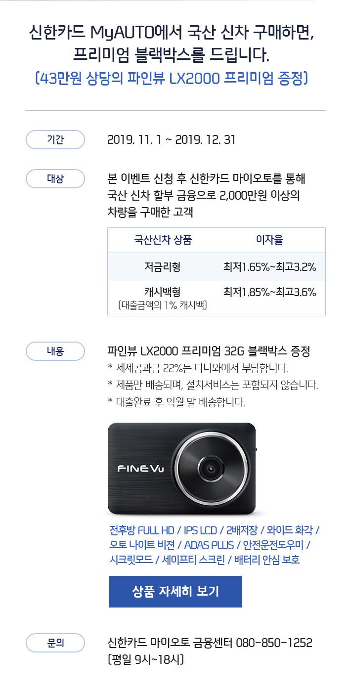 신한카드 MyAUTO에서 국산 신차 구매하면, 프리미엄 블랙박스를 드립니다.(43만원 상당의 파인뷰 LX2000 프리미엄 증정)
