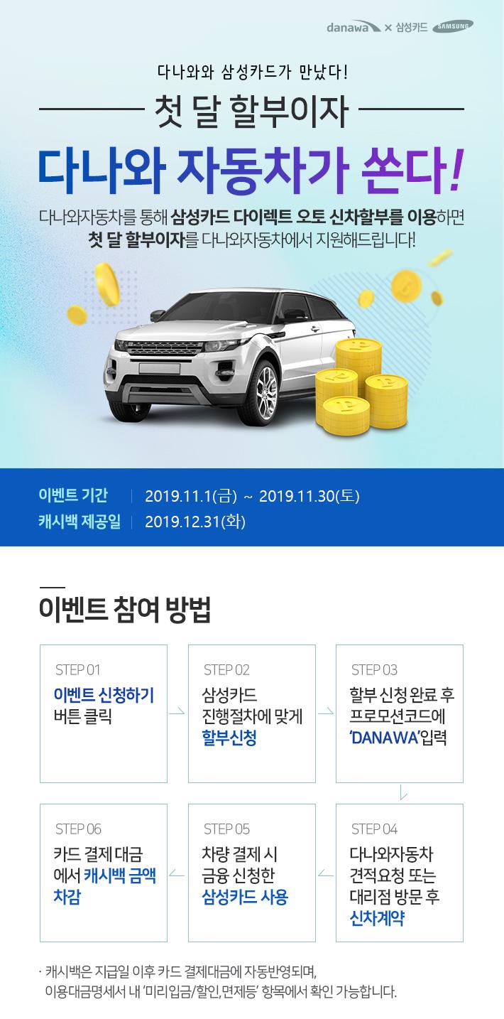 첫 달 할부 이자 쏜다 2019.11.01(금) ~ 11.30(토)