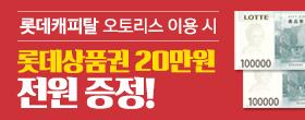 다나와자동차&롯데캐피탈 제휴기념 이벤트!