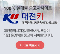 대전카 공식사이트