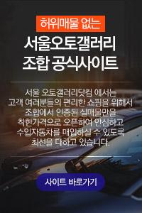 서울오토갤러리 조합 공식사이트