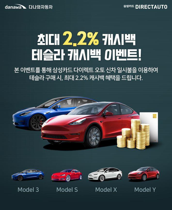 다나와자동차 삼성카드 DIRECTAUTO 최대 2.2% 캐시백 테슬라 캐시백 이벤트!