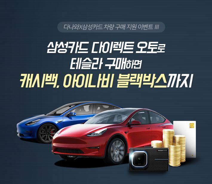 다나와X삼성카드 차량 구매 지원 이벤트 Ⅲ