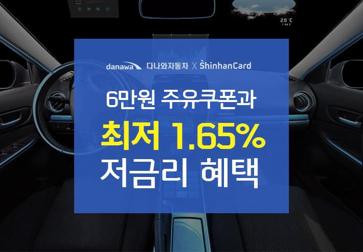 6만원 주유쿠폰과 최조 1.65% 저금리 혜택