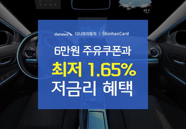 12만원 주유쿠폰과 최조 1.65% 저금리 혜택
