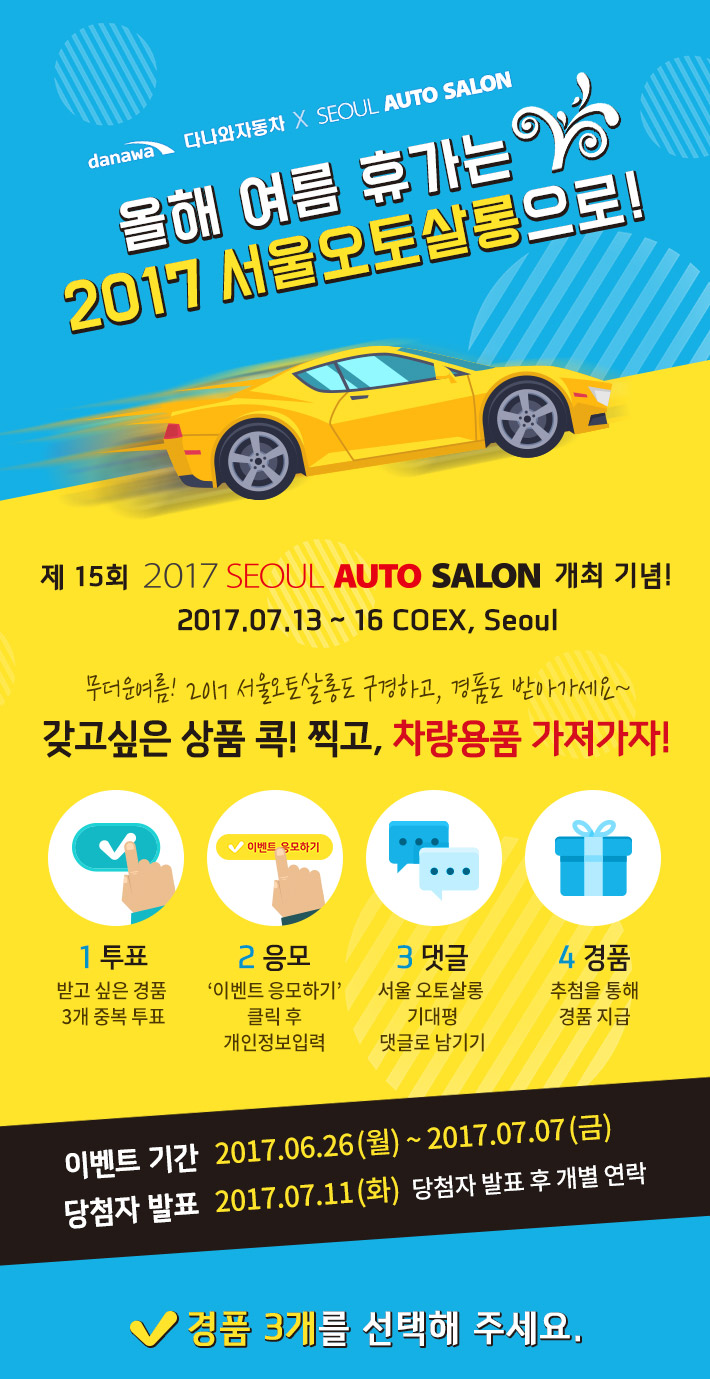 올해 여름휴가는 2017 서울오토살롱으로