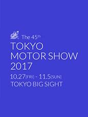 도쿄 모터쇼