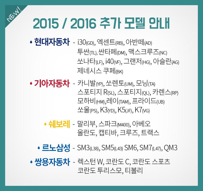 2015/2016 추가 모델 안내