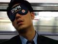 지하철용 수면 안대