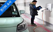 민간 사업장 전기차 급속 충전기 설치 지원