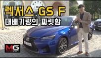 렉서스 GS F 시승기