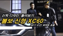 신형 XC60 디자인 리뷰