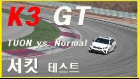 K3 GT 서킷 테스트