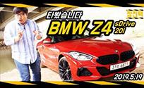 BMW Z4 리뷰