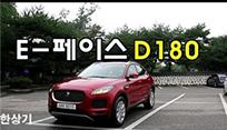 E-페이스 D180 S AWD