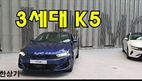 기아 3세대 신형 K5 리뷰