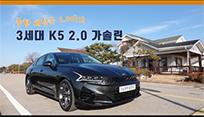 신형 K5 2.0 가솔린