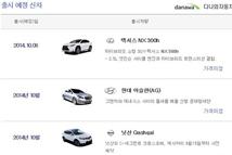다나와자동차, 10월 출시 예정 신차 정보 공개