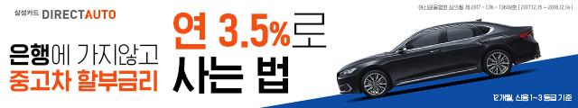 삼성다이렉트오토 은행에 가지않고 중고차 할부금리 연 3.5%로 사는 법