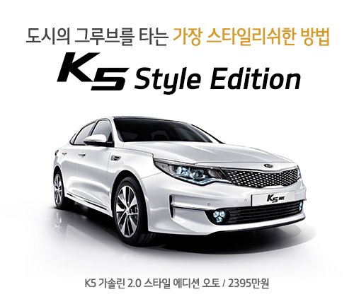 K5 style Edition
