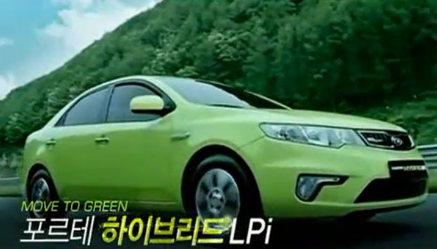 CF 기아자동차 포르테하이브리드 녹색편 20s 2009