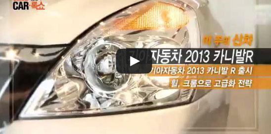 현대 맥스크루즈&벨로스터 2013, 기아 2013 카니발 R 출시!_채널A_카톡쇼 5회