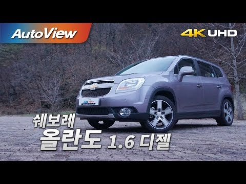 [오토뷰] 쉐보레 올란도 1.6 디젤 시승기
