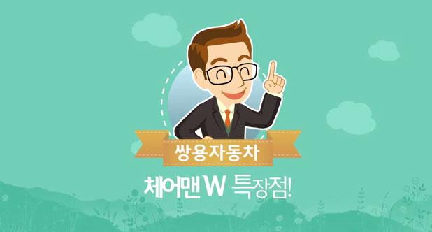 대한민국에서 가장 안전한 최고급 대형세단. 체어맨W의 특장점을 확인해보세요