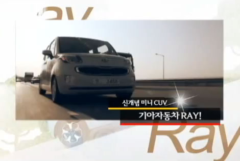 [mtn] 보물상자 같은 매력! 신개념 미니 CUV 기아 레이