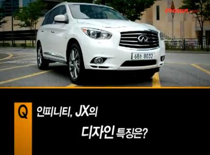편안한 세단 같은 SUV, 인피니티, JX