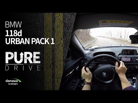 [퓨어 드라이브] BMW 118d URBAN PACK1