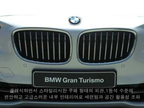 BMW 그란 투리스모 출시
