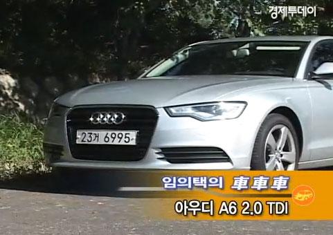 [자동차 시승기]아우디 A6 2.0 TDI