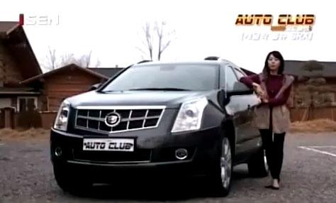 [SENTV]오토클럽 49회 오토 테스트 Cadillac SRX(2010-01-07)