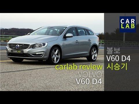 [카랩]볼보 V60 D4 시승기