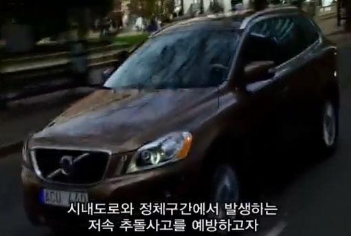 볼보 XC60 시티세이프티 소개 영상