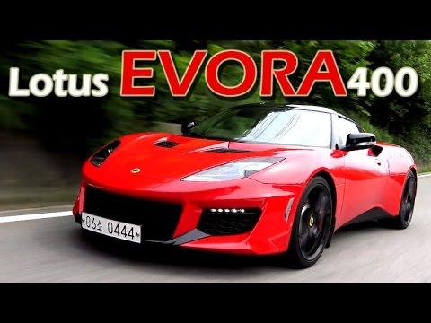 [모터리언] W 이종석 차, 로터스 에보라 400 시승기, 확실히 더 강력하고, 더 매끄럽다! Lotus Evora 400