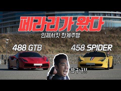 [모트라인] 페라리 458 VS 488 서킷 대전!! 묻고 더블로 가!!