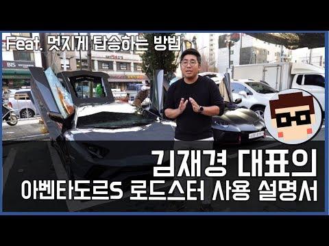 [A1 Media] 김재경 대표의 람보르기니 아벤타도르S 로드스터 사용설명서