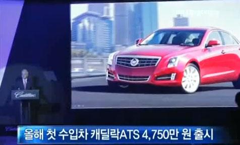 올해 첫 수입차 캐딜락ATS 4,750만 원 출시