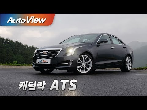 [오토뷰] 2017 캐딜락 ATS 2.0T 시승기