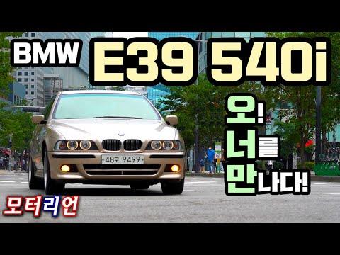 [모터리언] [오!너를 만나다] 1998 BMW E39 540i - 왕년엔 아파트 한 채값?! 90년대 고속도로의 제왕, 올드카 리뷰, 유지관리, 추억의 차