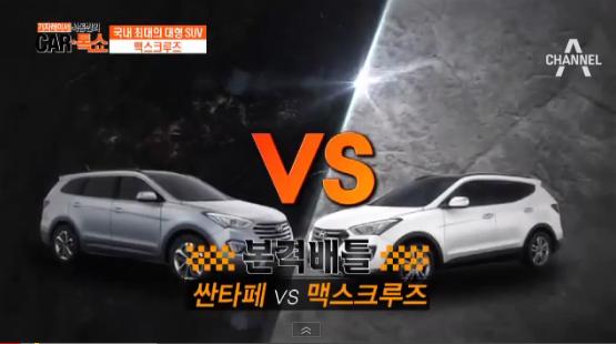 맥스크루즈 VS 싼타페, 전격 비교!_채널A_카톡쇼 6회