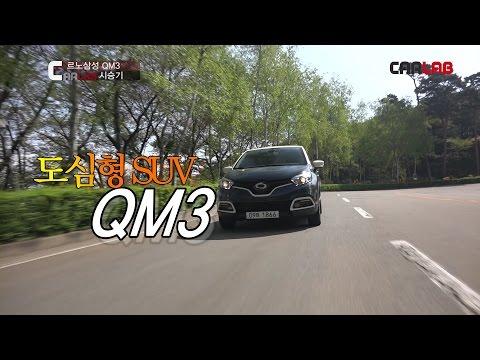 [카랩] QM3시승기