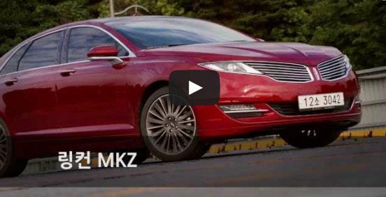 [카미디어] 링컨 MKZ 주요 기능 영상